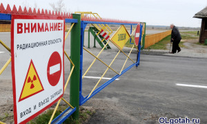 Льготы и выплаты, положенные за работу в чернобыльской зоне