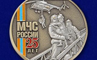 Вручение медали 25 лет МЧС России: какие льготы положены награжденным