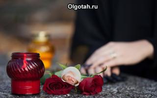 Способы получения материальной помощи при смерти близких родственников в России
