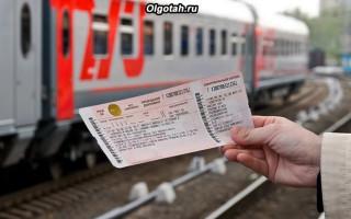 Предоставление льгот пенсионерам на ЖД билеты в Российской Федерации