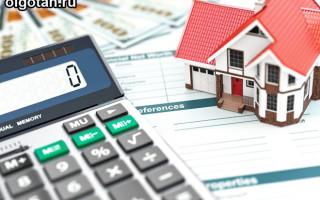 Процесс и условия получения субсидии на погашение ипотечного кредита