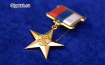 Герой труда Российской Федерации — льготы за звание