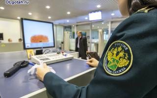 Предоставление таможенных льгот при перемещении товаров через границу РФ