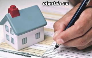 Список документов для налогового вычета при приобретении недвижимости