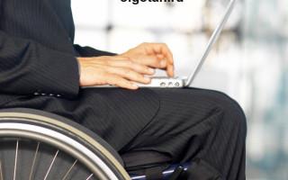 Льготы для инвалидов 1 группы