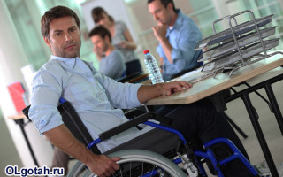 Предоставление льгот работающим инвалидам