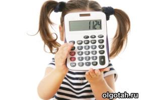 Право на налоговый вычет работников с детьми