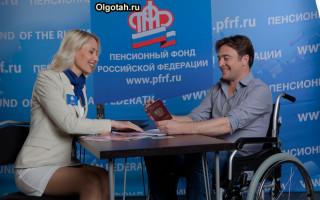Порядок получения и виды пособий по инвалидности в Российской Федерации