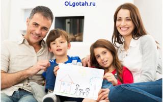 Варианты получения льгот по ипотеке многодетным семьям