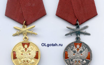 Список федеральных и региональных льгот за медаль ордена «За заслуги перед Отечеством» 2 степени