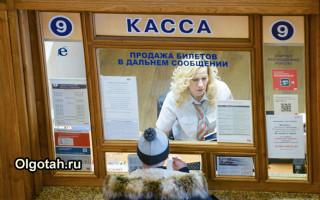 Каким категориям граждан России положено предоставление РЖД льгот