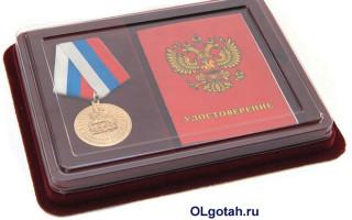 Положение МО о льготах за медаль «За доблесть» 2 степени