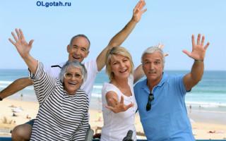 Льготные путевки в санаторий для пенсионера