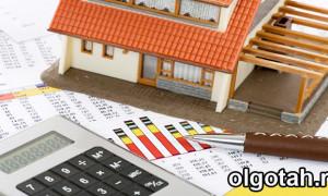 Как грамотно воспользоваться имущественным налоговым вычетом на недвижимость