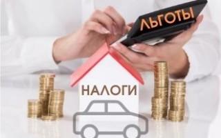 Кто имеет право на льготы по налогам на имущество физических лиц и как их получить?