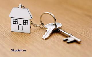 Требования и документы для оформления субсидий на улучшение жилищных условий