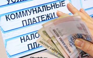 Условия и порядок предоставления льгот пенсионерам по оплате коммунальных услуг