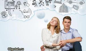 Виды и формы предоставления льгот молодым семьям в России