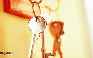 Социальные выплаты на приобретение жилья