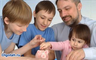 Многодетный отец – льготы и выплаты в России