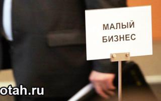 Госпрограммы помощи малому бизнесу в РФ