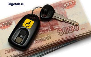 Какие предусмотрены льготы по транспортному налогу для инвалида