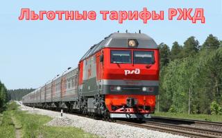 Льготные тарифы РЖД для пассажиров с детьми на поездки по всей России