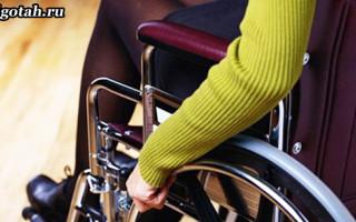 Какие льготы имеют инвалиды 2 группы и их сопровождающие