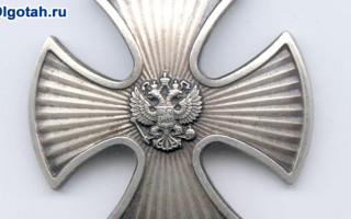 Какие предусмотрены в РФ за Ордена мужества льготы и выплаты