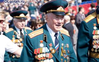 Предоставление льгот военным пенсионерам