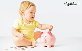 Начисление и выплата детских пособий