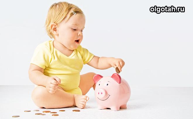 Ребенок кладет деньги в копилку