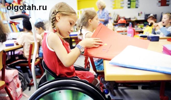 Ребенок-инвалид в учебном классе