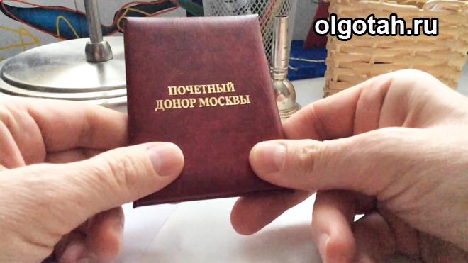 Почетный донор Москвы