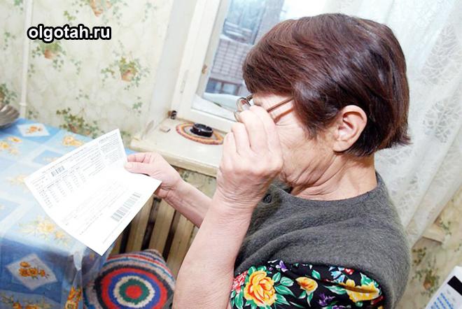 Пенсионерка изучает платежку