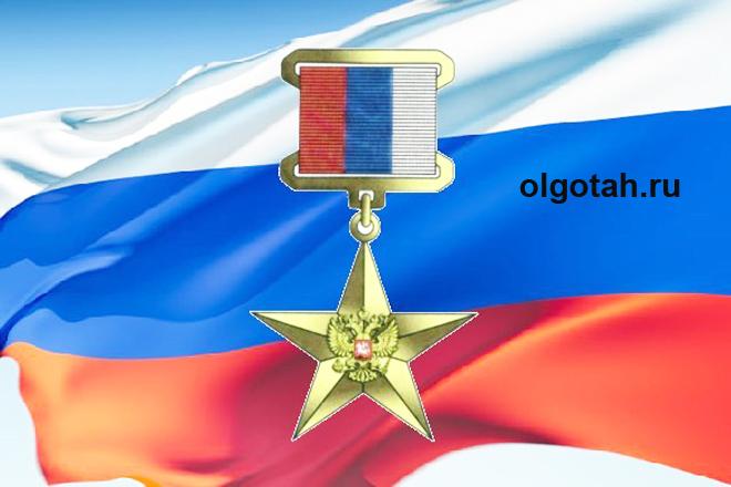 Награда Герой России и флаг России