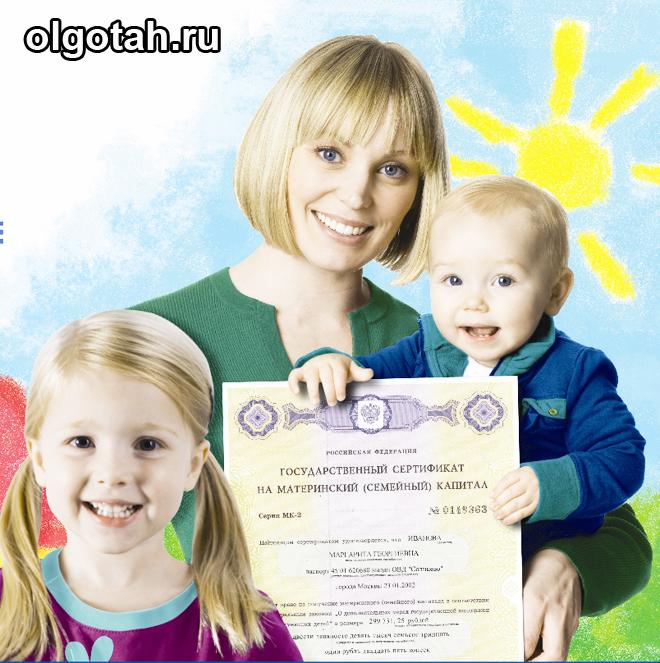 Мама с детьми держит материнский сертификат