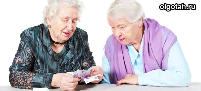 Бабули считают деньги