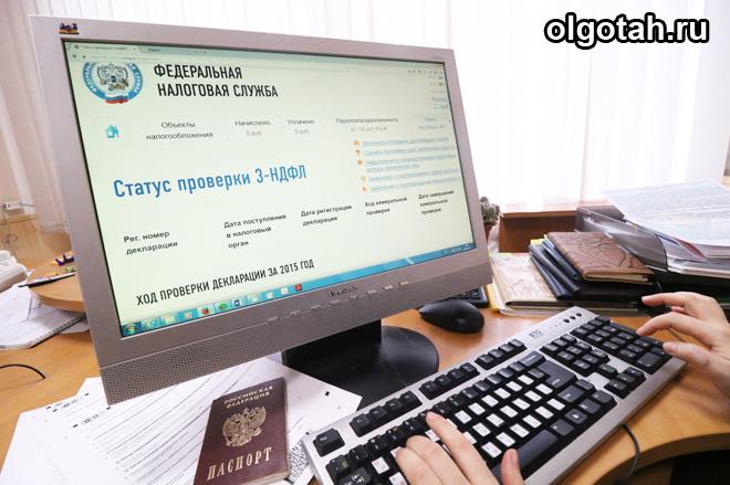 Сайт налоговой службы на экране монитора