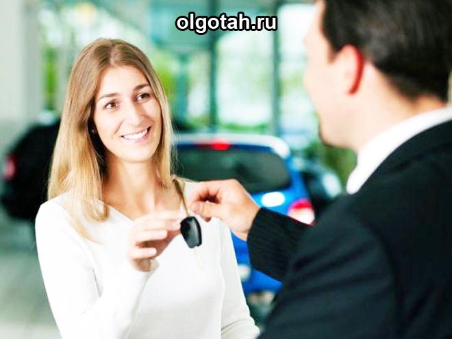 Девушке отдают ключи от машины