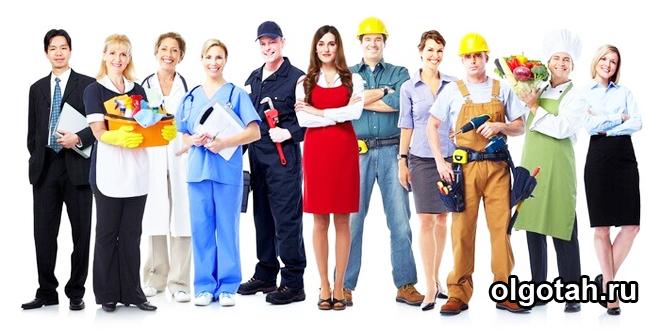 Работники разных специальностей