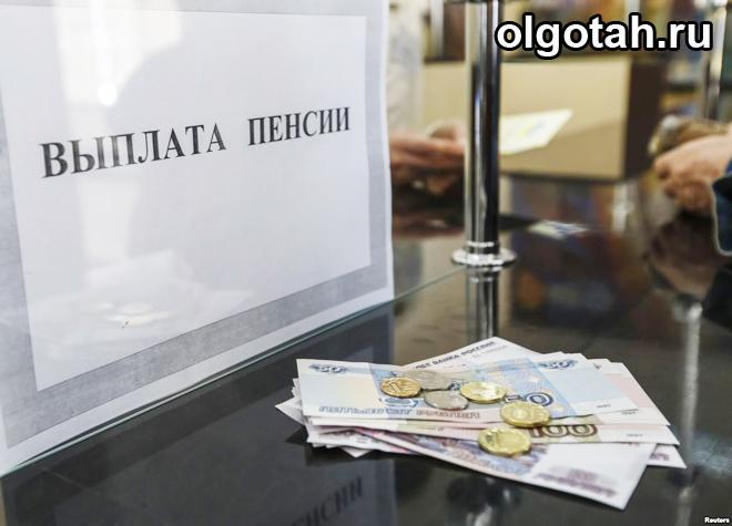 Надпись Выплата пенсии и деньги