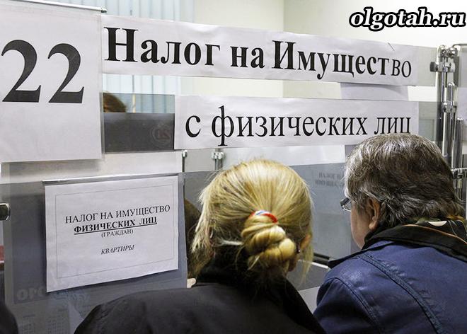 """Окно в ФНС """"Налог на имущество с физических лиц"""""""