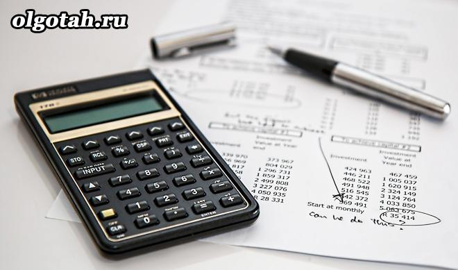 Калькулятор, бумаги и ручка