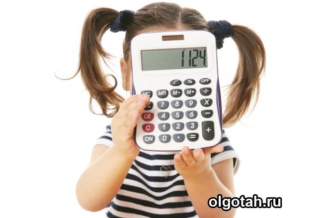 Девочка спряталась за калькулятором