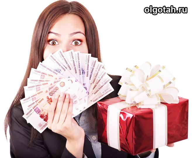 Девушка с веером из денежных купюр и подарком