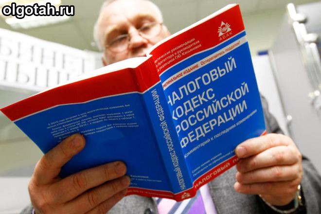 Мужчина изучает налоговый кодекс