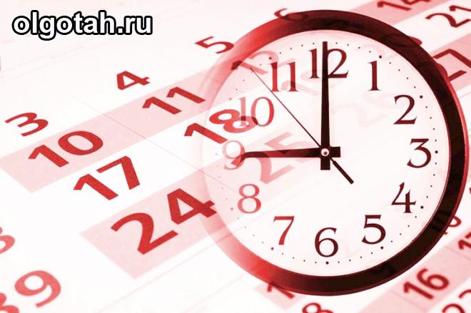 Календарь и часы