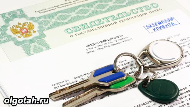 Свидетельство о государственной регистрации права и ключи