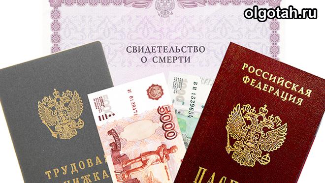 Трудовая книжка, паспорт,свидетельство о смерти, пятитысячная купюра